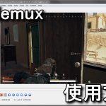 「Avidemux」で動画を無劣化編集する方法