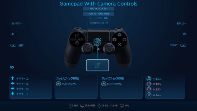 big-picture-overlay-controller-1-640x360