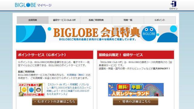 biglobe-guide-3-640x360
