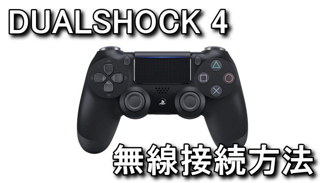 dualshock-4-pc-bluetooth-1-640x360