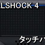 DUALSHOCK 4のタッチパッドを利用する方法