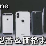 iPhoneの型番と価格まとめ