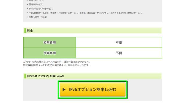 ipv6-option-1-640x360