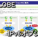 IPv6オプションの申し込み方法