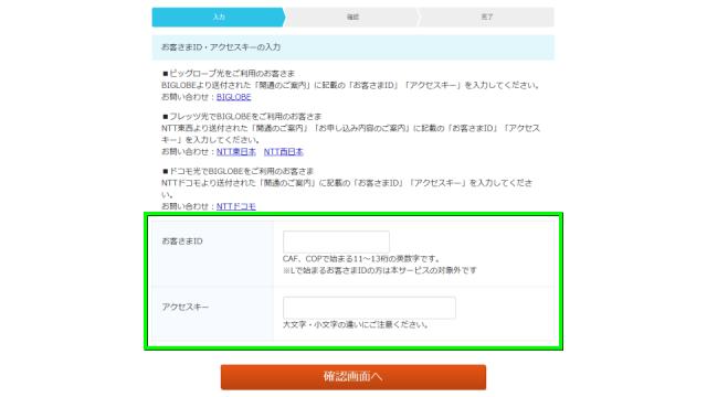 ipv6-option-2-640x360