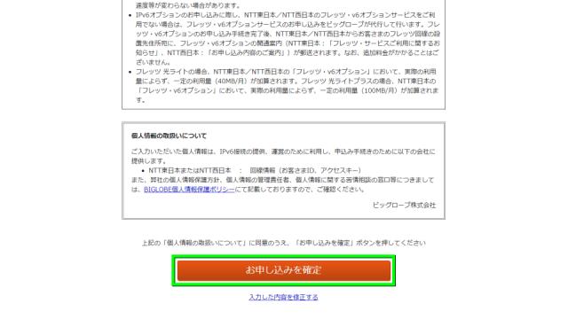 ipv6-option-4-640x360