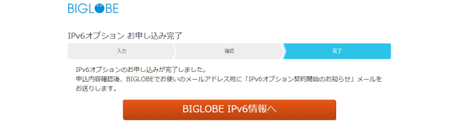 ipv6-option-5-640x180