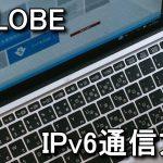 IPv6オプションとIPv6オプションライトの違い
