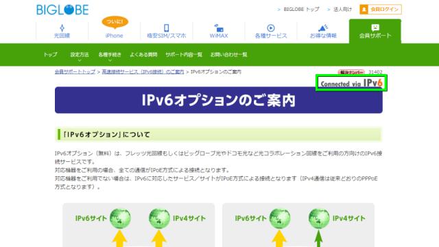 ipv6-test-biglobe-2-640x360