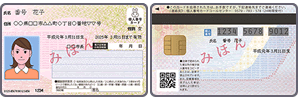mynumber-card-image