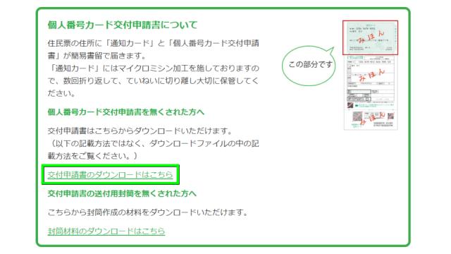 mynumber-card-sakusei-1-640x360