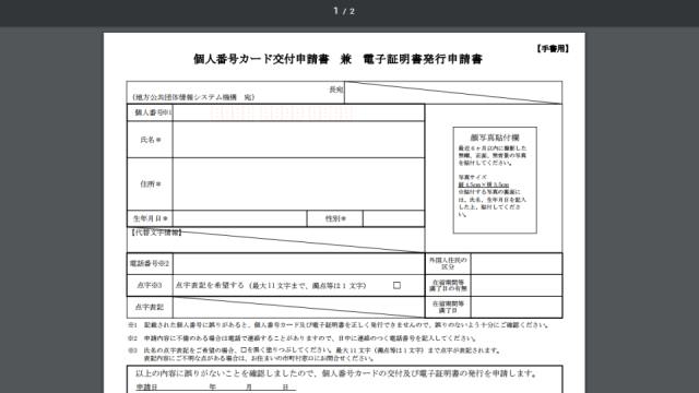 mynumber-card-sakusei-2-640x360