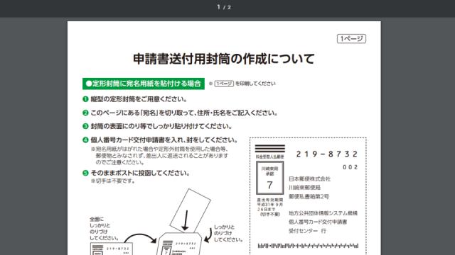 mynumber-card-sakusei-4-640x360