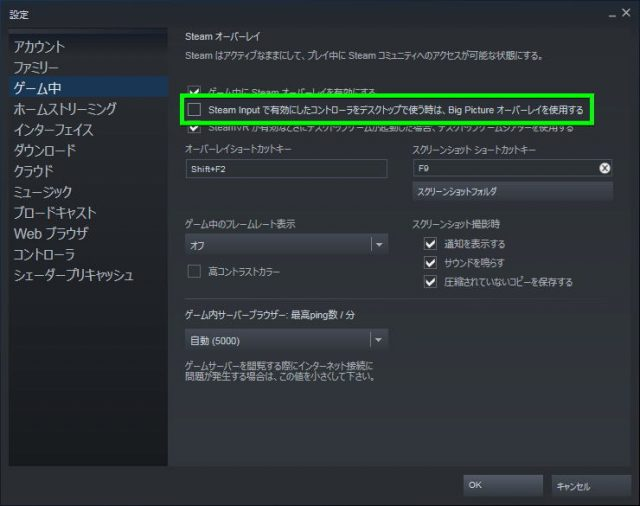 steam-big-picture-disable-02-640x506