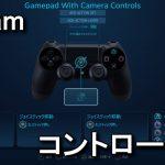 Steamでコントローラーを設定する方法