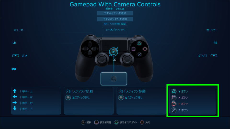 steam-controller-button-settings-2