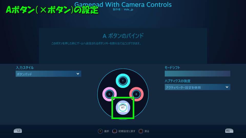 steam-controller-ds4-key-change-2-1