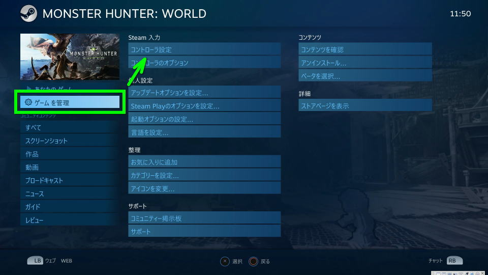 steam-controller-mhw-3