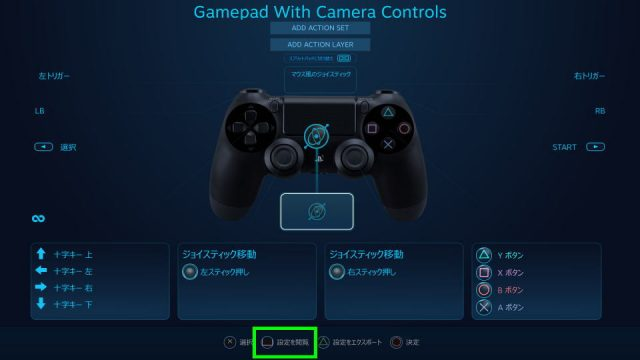 steam-controller-reset-01-640x360