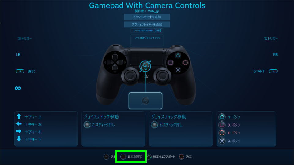 steam-controller-reset-1