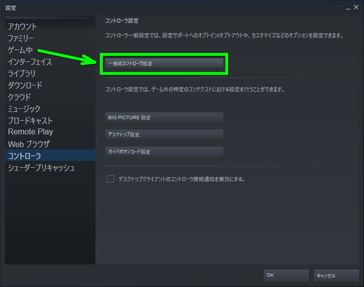 steam-controller-settings-2