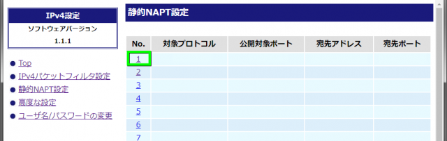 v6-plus-port-kaihou-3-640x203