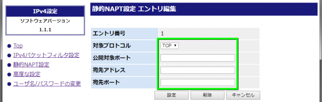 v6-plus-port-kaihou-4-640x203