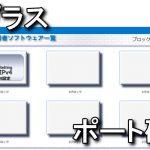 v6プラスで使用可能なポートを確認する方法