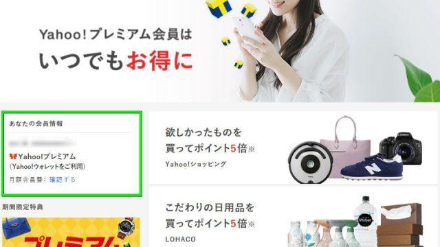 yahoo-premium-kaiyaku-01-640x360
