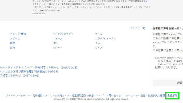 yahoo-premium-kaiyaku-02-640x360