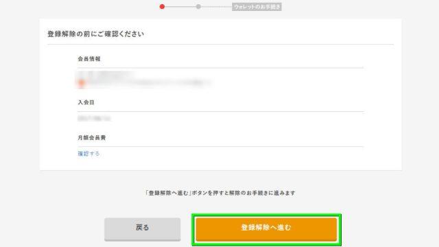 yahoo-premium-kaiyaku-03-640x360