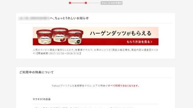 yahoo-premium-kaiyaku-04-640x360
