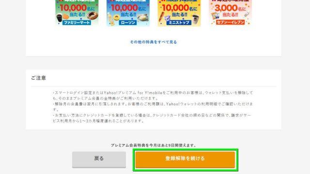 yahoo-premium-kaiyaku-05-640x360