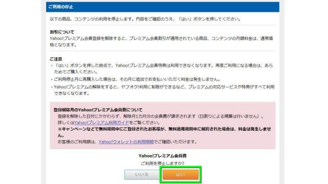 yahoo-premium-kaiyaku-06-640x360