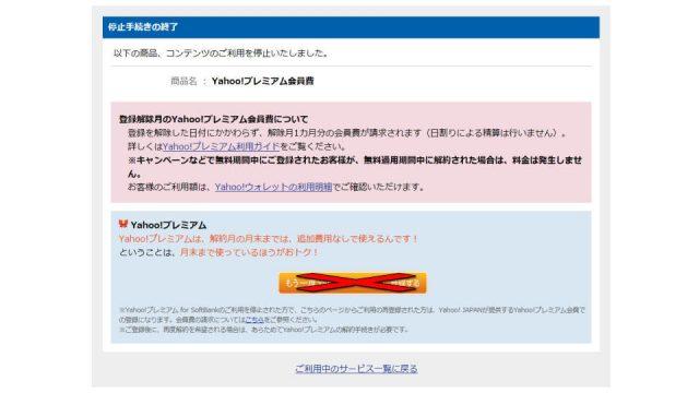 yahoo-premium-kaiyaku-07-640x360
