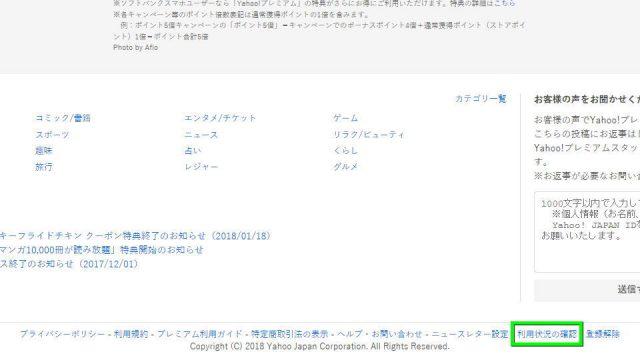 yahoo-premium-kaiyaku-08-640x360