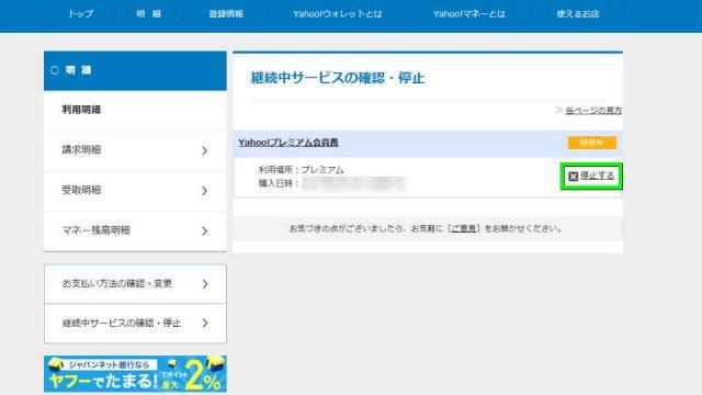 yahoo-premium-kaiyaku-09-640x360