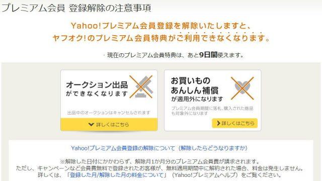 yahoo-premium-kaiyaku-10-640x360