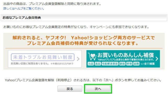 yahoo-premium-kaiyaku-11-640x360