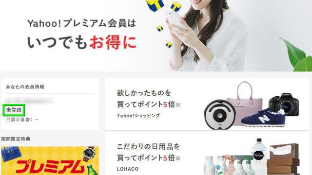 yahoo-premium-kaiyaku-12-640x360