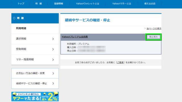 yahoo-premium-kaiyaku-13-640x360