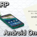 「Android One S3」の特長とベンチマーク