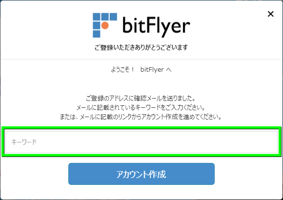 bitflyer-start-guide-02