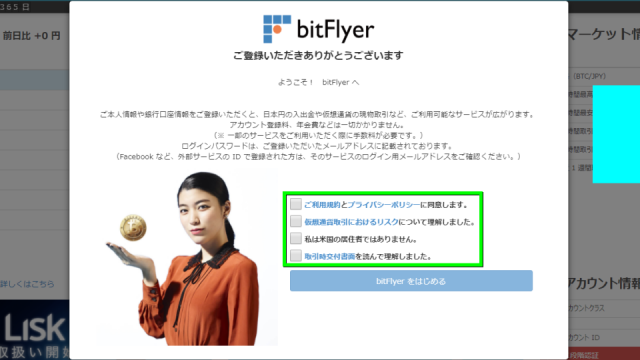 bitflyer-start-guide-03-640x360