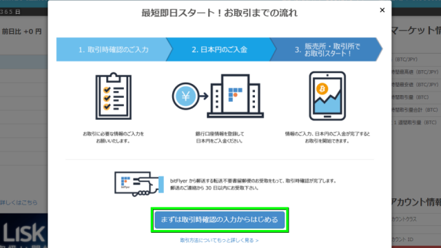 bitflyer-start-guide-04-640x360
