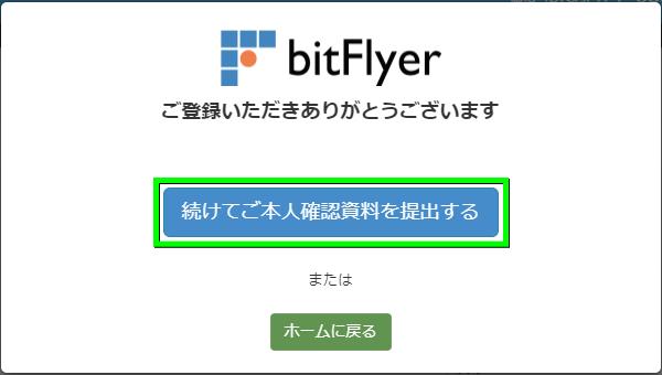 bitflyer-start-guide-07