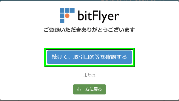 bitflyer-start-guide-09