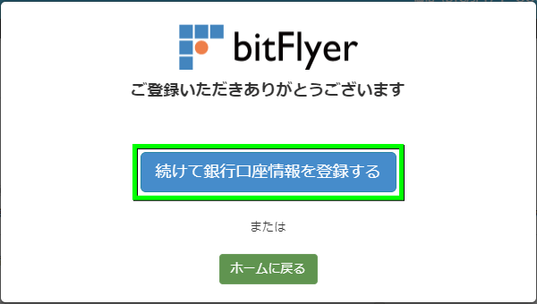 bitflyer-start-guide-11