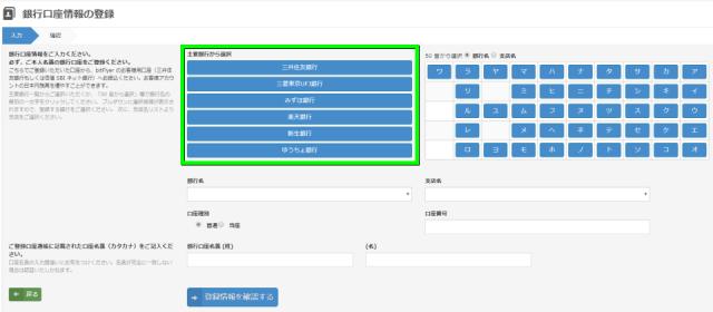 bitflyer-start-guide-12-640x280