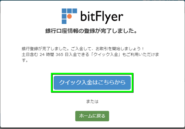 bitflyer-start-guide-14
